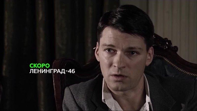 Анонс 3 премьеры Ленинград 46 на канале НТВ
