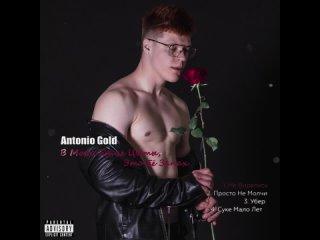 Antonio Gold - В моем доме цветы, это её запах (Альбом 2021)