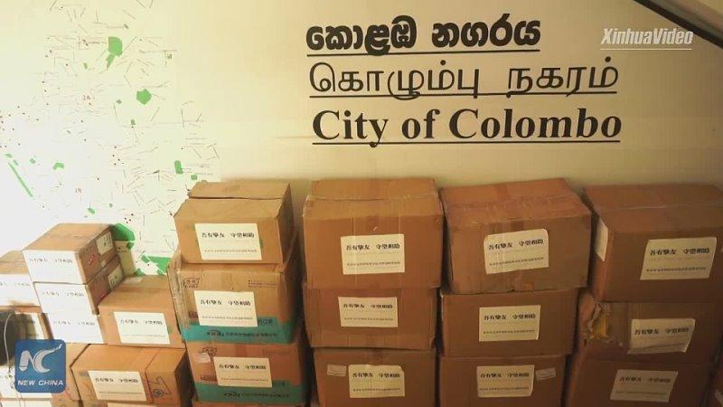Пекин Шанхай и Чэнду пожертвовали ланкийскому Коломбо противоэпидемические средства