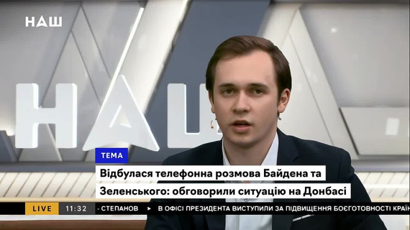 Фещенко про таємну нараду Зеленського з генералами та про дзвінок Байдена НАШ 0