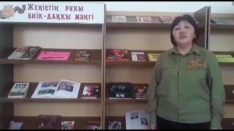 Видео от АЛАКӨЛ АУДАНДЫҚ КІТАПХАНАСЫ