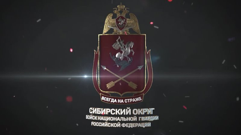 Поздравление Командующего СибО ВНГ РФ 2021 год