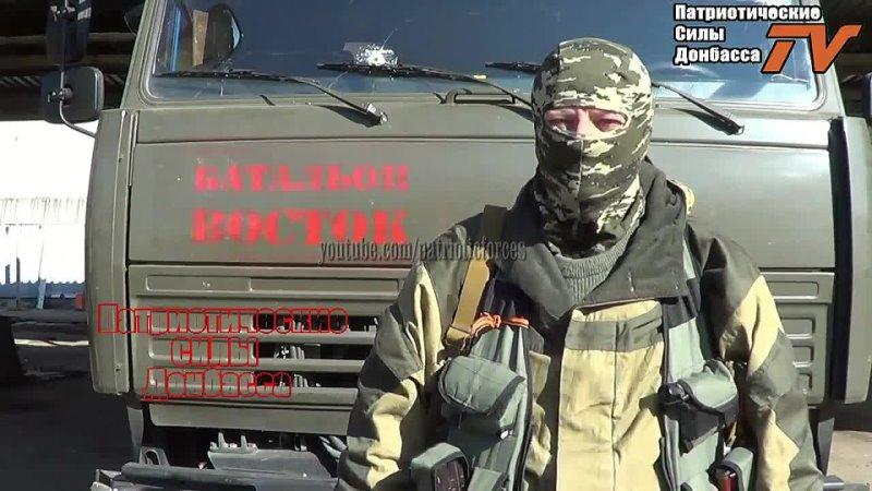 Доброволец из США Хантер ВСН ДНР Сентябрь 2014 года Донбасс