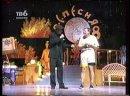 Михей и Джуманджи - Сука менты пародия на «Суку любовь» Live @ О.С.Песня 2000 в ГЦКЗ «Россия», «ТВ-6» - 1 апреля 2000 года