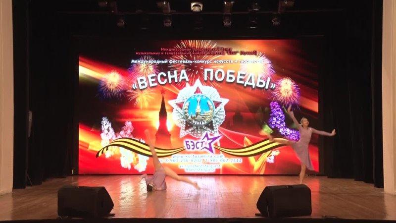 УЧАСТНИК №13 ДУЭТ ТЕОНА РОМАНАДЗЕ и АЛЕКСАНДРА ПОПОВА совр танец КРАСОТА ВНУТРИ НАС