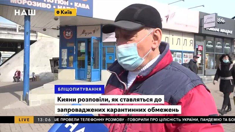 Реакція киян на обмеження громадського транспорту в місті НАШ 03 04 21