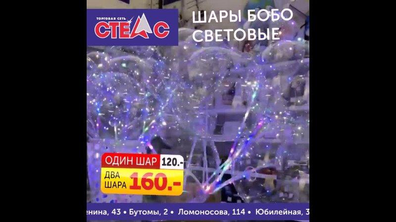 ТС Стеллс. Световые шары бобо, 2 штуки за 160 рублей