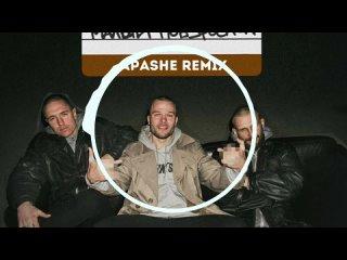 Макс Корж x Apashe - Малый Повзрослел (Remix) (BassBoosted by MIXTOPOV)