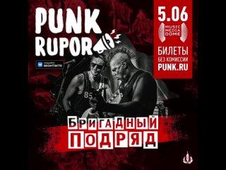 Бригадный Подряд на фестивале PunkRupor,