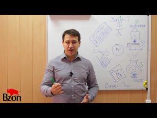 Как открыть свой бизнес - 7 шагов для запуска малого и среднего бизнеса с нуля - Максим Бурлай