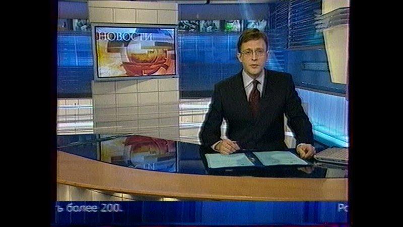 Фрагмент новостей рекламный блок и анонс сериала Кавалеры морской звезды Первый канал 21 02 2005