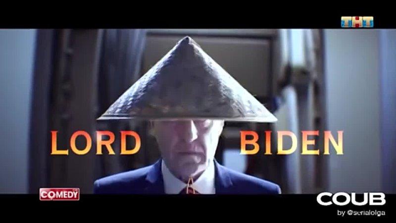 Джо Байден в пародии на Мортал Комбат на ТНТ (Comedy club)