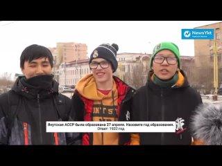 Ко Дню республики. Якутяне отвечают на вопросы о Якутии (тизер ролика)
