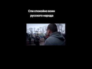 Спи спокойно сын русского народа