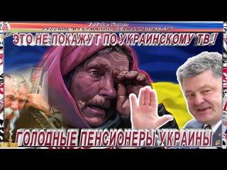 ЭТО НЕ ПОКАЖУТ ПО УКРАИНСКОМУ ТВ   Раздача еды голодным пенсионерам на украине.mp4