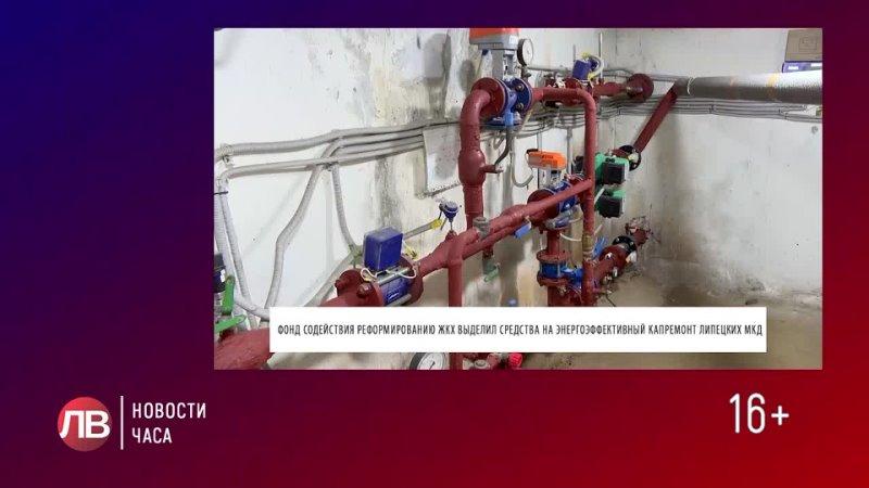 Одобрена 7 заявка Липецкой области на софинансирование энергоэффективного капремонта