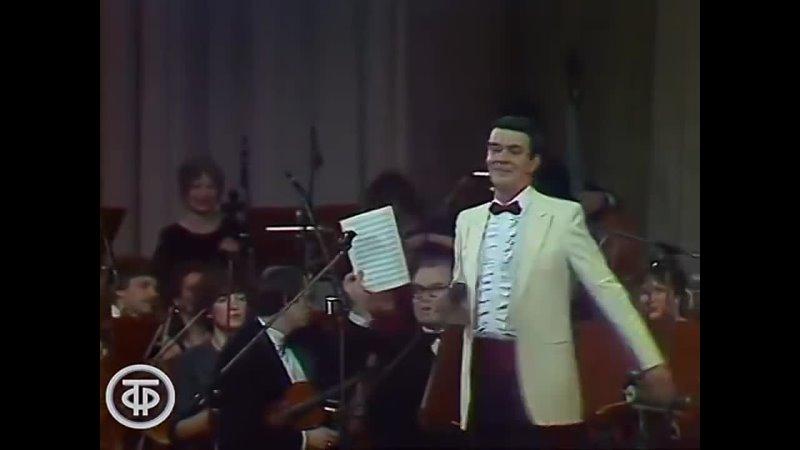 Концерт Муслима Магомаева Незабываемые мелодии 1988