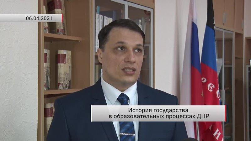 История государства в образовательных процессах ДНР Актуально 06 04 2021