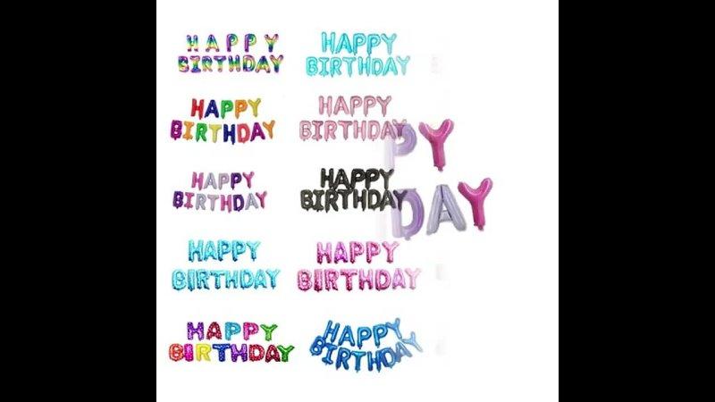 16 дюймов буквы фольгированные шары «С Днем Рождения» HAPPY