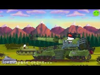 [• Gerand •] Завершение великого проекта - Мультики про танки
