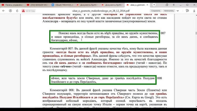 2 часть КТО ИМЕЕТ ПРАВО НА НАСЛЕДСТВО СЫНА БОГА РОДА АЛЕКСАНДРА ЦАРЯ МАКЕДОНСКОГО