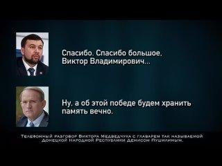 """СБУ """"слило"""" разговор Пушилина и Медведчука. Это каким же надо быть конченным, чтобы найти в нем что-то зазорное ))"""