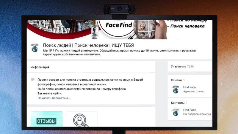 Осторожно мошенники Face Find группа сети В КОНТАКТЕ