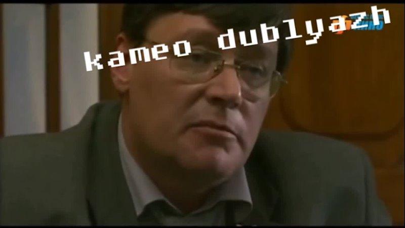 камеодубляжа Сергей Воробьев в сериале Двое из ларца