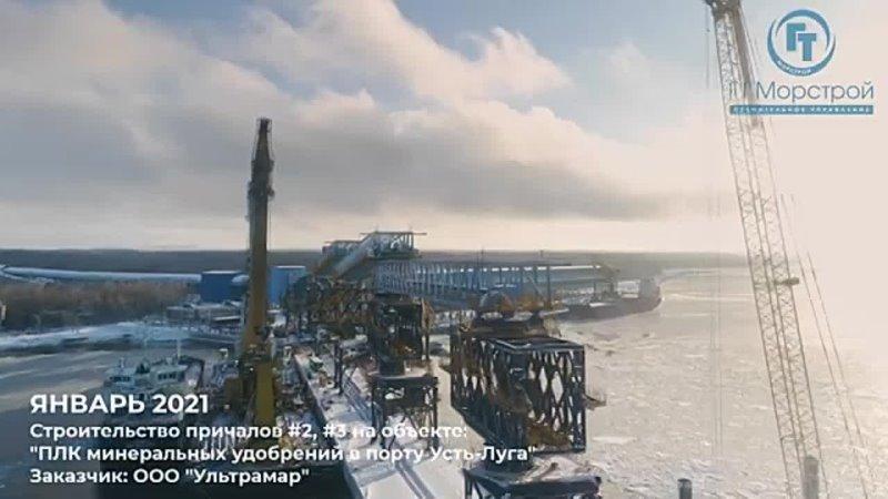 Строительство причалов №2, 3 на объекте- ПЛК минеральных удобрений в порту Усть-Луга ЯНВАРЬ 2021.mp4