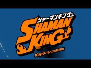 Шаман Кинг (2021) / Shaman King (2021) опенинг русские субтитры opening rus subs
