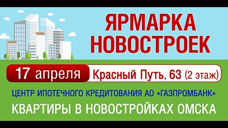 Ярмарка новостроек в Омске