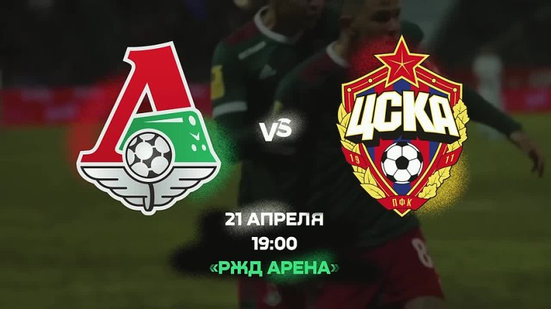 Промо ролик матча Локомотив ЦСКА