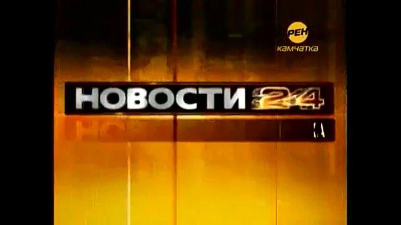 Новости 24 (РЕН ТВ Камчатка, 17-18.09.2012)
