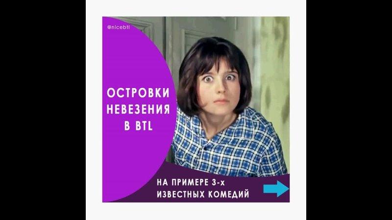 Обложка к посту «Островки невезения» в BTL на примере 3-х известных комедий   NICE, рекламное агентство (BTL)