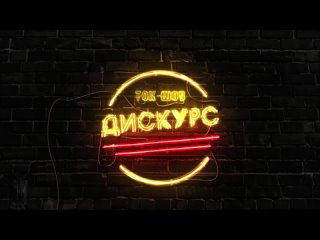 """Тизер ток-шоу """"Дискурс""""   Социальные лифты для молодёжи"""