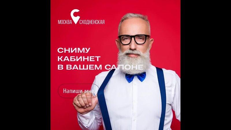 Хочу снять кабинет или место в салоне красоты у метро Сходненская, Планерная