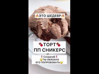 Торт ПП Сникерс