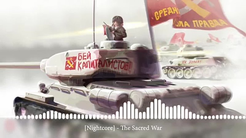 [Samuel Farina] Nightcore - The Sacred War [Священная война Svyashchennaya Voyna]