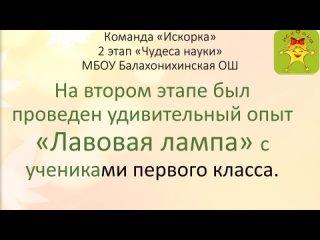 """2 этап - """"Чудеса науки"""" МБОУ Балахонихинская ОШ"""