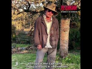 Джонни Депп заговорил по-русски и пригласил зрителей на фильм «Великий»