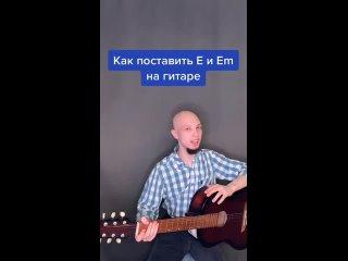 Как ставить аккорд E и Em на гитаре — КЕРЯ