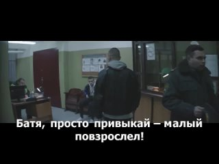 Макс Корж - Малый повзрослел (субтитры)
