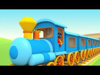 * Поезд животных. Песенка с Левой.