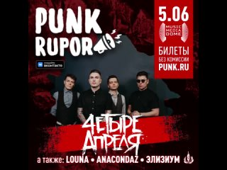 4Апреля на фестивале PunkRupor (, Москва, Music Media Dome)