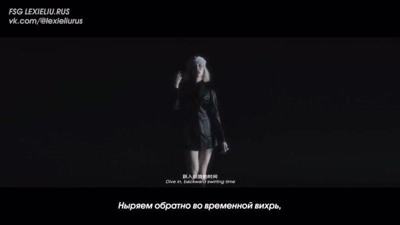 [RUS.SUB] Lexie Liu - 了 L (Я уже люблю тебя)   Русские Субтитры