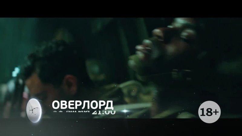 НЕ ПРОПУСТИТЕ В ЭФИРЕ НСТ Оверлорд
