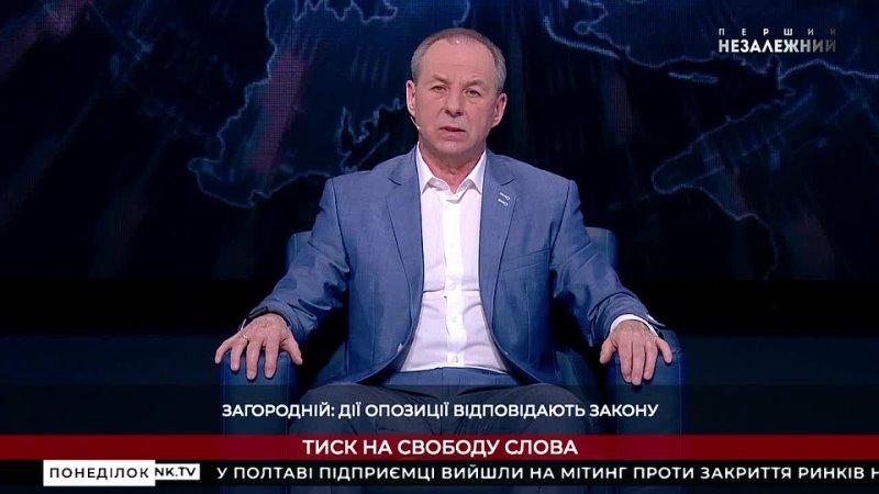 ОПЗЖ сделает все чтобы верховенство закона победило в Украине Загородний