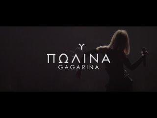 Полина Гагарина: как прошло шоу «Смотри» 2021