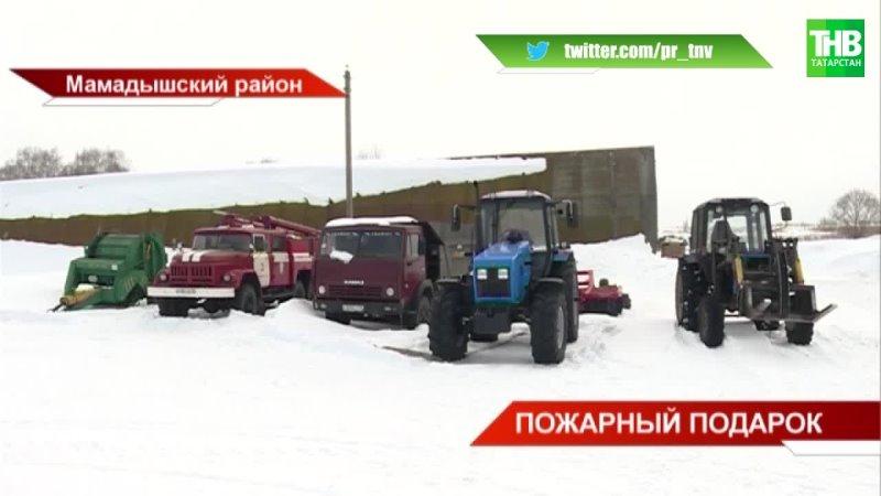 Мамадышские братья-фермеры Габидуллины купили для родной деревни пожарную машину