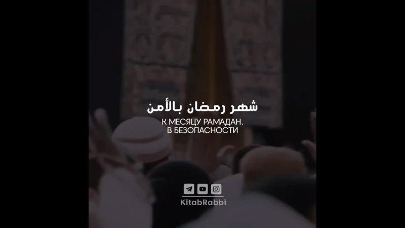 ДУА l DUAО, Аллах! Помоги нам [принять] встретить Рамадан. Амин. Амин. Амин.